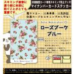 スキミング防止フィルム内蔵 ステッカー シール グッズ スキム ブロック 日本製/1232ローズブーケ『ブルー』 特殊