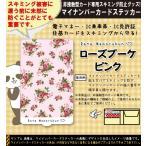 スキミング防止フィルム内蔵 ステッカー シール グッズ スキム ブロック 日本製/1233ローズブーケ『ピンク』 特殊