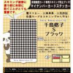 スキミング防止フィルム内蔵 ステッカー シール グッズ スキム ブロック 日本製/1545千鳥格子S『ブラック』 特殊