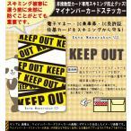 スキミング防止フィルム内蔵 ステッカー シール グッズ スキム ブロック 日本製/1568KEEP OUT 特殊