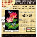 スキミング防止フィルム内蔵 ステッカー シール グッズ スキム ブロック 日本製/1592蝶と蓮 特殊