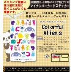 スキミング防止フィルム内蔵 ステッカー シール グッズ スキム ブロック 日本製/1832Colorful Alien 特殊