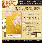 スキミング防止フィルム内蔵 ステッカー シール グッズ スキム ブロック 日本製/1907さくらさくら 特殊