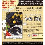 スキミング防止フィルム内蔵 ステッカー シール グッズ スキム ブロック 日本製/1924和柄『鶴』 特殊
