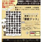 スキミング防止フィルム内蔵 ステッカー シール グッズ スキム ブロック 日本製/2097家紋シリーズ『家紋ドット』 特殊