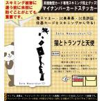 スキミング防止フィルム内蔵 ステッカー シール グッズ スキム ブロック 日本製/2134猫とトランプと天使 特殊
