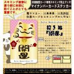 スキミング防止フィルム内蔵 ステッカー シール グッズ スキム ブロック 日本製/2448招き猫『開運』 特殊