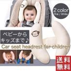 子供用 カーシート ヘッドレスト ネックピロー 赤ちゃん チャイルドシート