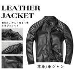 レザージャケット本革 ライダース ジャケット メンズ 羊革 シングル ブラック ショート丈 バイクジャケットブルゾン 革ジャン