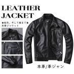 レザージャケット メンズ 本革 牛革  S4L 黒  革ジャンメンズ ライダース ジャケット メンズ 本革 ショート丈  バイクジャケット ブルゾン