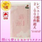 あかすり タオル 絹姫 登録商標 ハーフサイズ 群馬産 絹100% ボディタオル 日本製 角質  アカスリ シルク タオル   垢すり 垢擦り  ボディータオル 21年8月発売