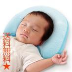 バンビノ ベビー まくら 新生児 赤ちゃん 向き癖 絶壁頭 防止 枕 うつ伏せ 寝返り 防止 出産祝い (1〜12ヶ月向け) (水色)