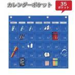 日本製 SAKI(サキ) カレンダー...