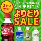 1本あたり77円!! コカ・コーラ社製品 小型 ペットボトル よりどりセール 24本入 2ケース 48本セット コカコーラ社