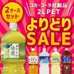 期間限定特価 1本あたり182円!! コカ・コーラ社製品 2L 2リットル ペットボトル よりどりセール 6本入 2ケース 12本セット コカコーラ社 送料無料