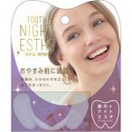 おやすみ前に装着 かみ合わせ 歯ぎしり防止