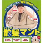 コジット ジャンボ散髪マント (散髪ケープ)