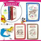 母子手帳ケース ブック型 片面ジャバラタイプ マルチケース ディズニー アリス ミッキー ミニー くまのプーさん 送料無料 クーザ
