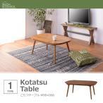 ショッピング長方形 こたつテーブル 長方形 90×60 おしゃれ 天然木