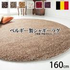 シャギーラグ ピンク ブラック 円形 径160 ベルギー製 ウィルトン織り