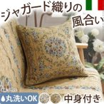 クッション 45×45 おしゃれ イタリア製ジャガード織りクッションカバー 45×45サイズ用 中身付き 花柄 アイボリー ベージュ