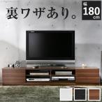 テレビ台 ホワイト ブラック ローボード 幅180 背面収納 46型/50型/55型/58型/60型/65型