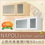 食器棚 上置き食器棚(90cm幅)