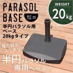 パラソルスタンド ハンギングパラソル用 パラソルベース20kg