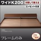キングサイズベッドより大きい 分割式大型モダンフロアローベッド フレームのみ ワイドK200