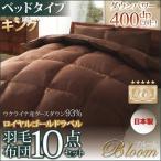 キングサイズロイヤルゴールドラベル羽毛布団8点セット ベッドタイプ 日本製ウクライナ産グースダウン93%
