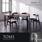 デザイナーズダイニングセット 5点Aセット(テーブル+チェアA×4)