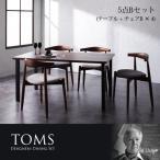 デザイナーズダイニングセット 5点Bセット(テーブル+チェアB×4)