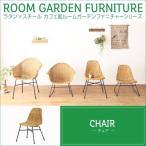 ラタン家具 椅子 ラウンジチェアー チェア カフェ風 ラタン×スチール