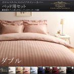 ショッピング 布団カバーセット おしゃれ ダブル ベッド用セット ホテルスタイル ストライプサテンカバー