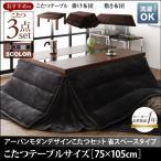 こたつセット 長方形 75×105cm こたつ3点セット 省スペースタイプ ブラック ブラウン 黒/茶