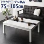 こたつテーブル 長方形 75×105cm 鏡面仕上げ ホワイト ブラック 白/黒