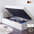(組立設置付き) 跳ね上げ式ベッド セミダブル マットレス付き ポケットコイル 横開き/深さラージ セミダブルベッド