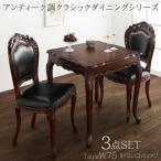 ダイニングテーブルセット 2人用 おしゃれ アンティーク調クラシックダイニング 3点セット(テーブル幅75+肘なしチェア2脚)