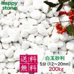Yahoo!Happy Stone白玉砂利 200kg 5分(15mm〜20mm)まとめ買いお得 送料無料(離島別途)