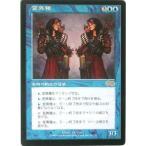 「マジック:ザ・ギャザリング MTG 変異種 日本語 (US) #020369 (特典付:希」の画像