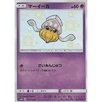 ポケモンカードゲーム SM8b 177/150 マーイーカ 超 (S) ハイクラスパック G
