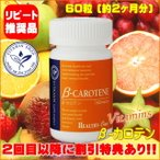 β-カロテン/カロチン(β-Carotene/Vitamins) 60粒 ヘルシーワン 【次回割引付】