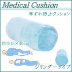 介護用/床ずれ予防クッション メディカルクッション シリンダータイプ ブルー