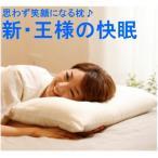 新王様の快眠枕・安眠枕