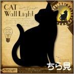 ウォールライト [キャットウォールライト ちら見] フットライト LEDライト