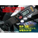 カイセ SK-7831 自動車用テスター 暗電流クランプメーター 送料無料 即日出荷 税込特価 代引き不可