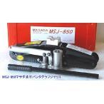 シザースジャッキ MSJ-850