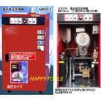 岡常歯車製作所 MR-50-2 温水高圧洗浄機 三相200V/5馬
