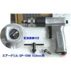 信濃空圧 SP-1540 エアードリル 小型軽量 10.0mm用 送料無料 税込特価