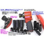 台湾良品 RSS98+6+7【赤】 超幅せま(98mm)インパクトとショート6個組デープ7個組のセット 差込角12.7mm 送無税込!!即納特価!!